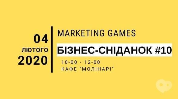 Обучение - Marketing Games: Бизнес-завтрак #10