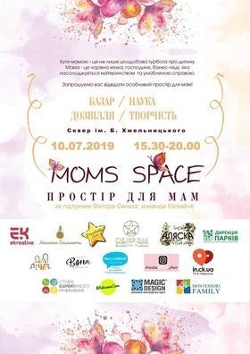 'Літо' - Moms Space – Простір для мам
