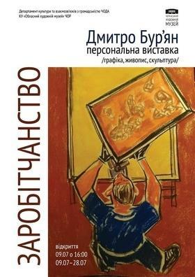 """Персональна виставка """"Заробітчанство"""" Дмитра Бур'яна"""