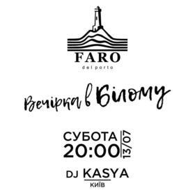 """Вечірка в білому в """"Faro del porto"""""""