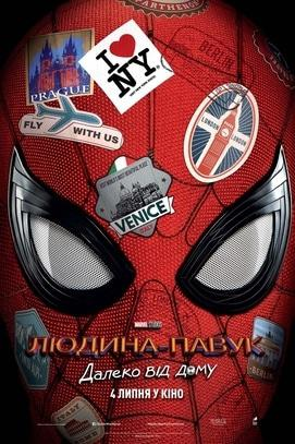 Фильм - Человек-паук: Далеко от дома