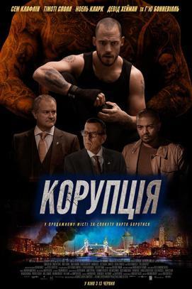Фильм - Коррупция