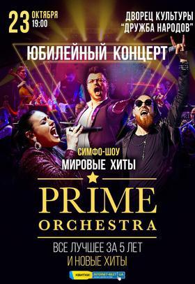 Концерт - Prime Orchestra. Юбилейный концерт
