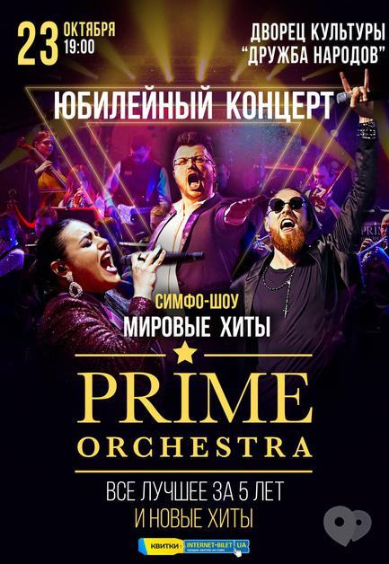Концерт - Prime Orchestra. Ювілейний концерт