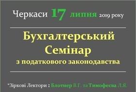 Бухгалтерский семинар по налоговому законодательству