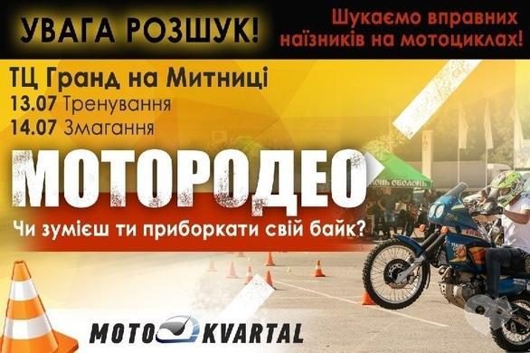 Спорт, отдых - Мотородео– 2019
