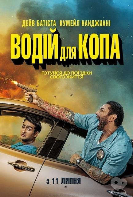 Фильм - Водитель для копа