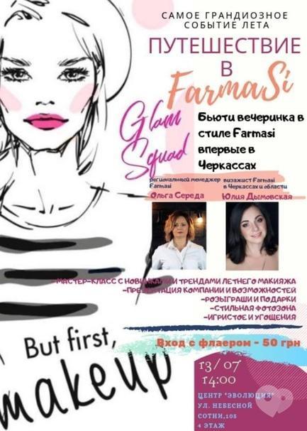 Вечеринка - Beauty вечеринка в стиле Farmasi