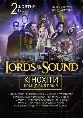 Концерт - Концерт Lords Of The Sound. Лучшее 5 лет