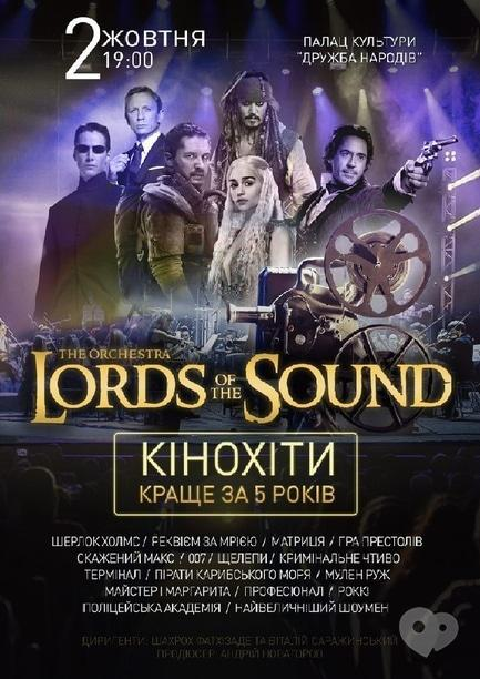 Концерт - Концерт Lords Of The Sound. Лучшее 5 лет