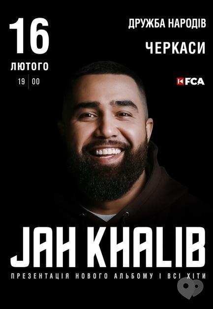 Концерт - Концерт Jah Khalib