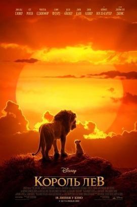 Фільм - Король Лев