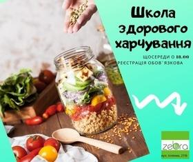 Афіша 'Школа здорового харчування'