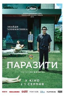 Фільм - Паразити