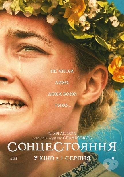 Фільм - Сонцестояння