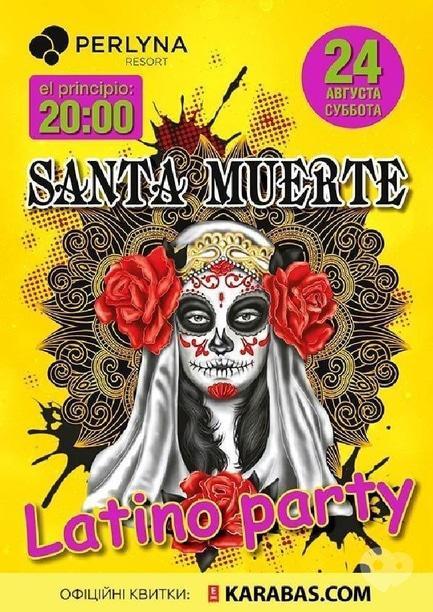 Вечеринка - Latino Party