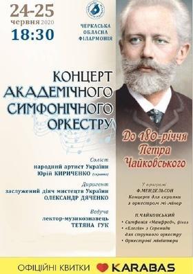 Концерт академического симфонического оркестра