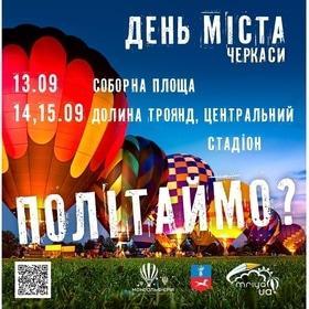"Концерт - Фестиваль ""Mriya-Fest"""