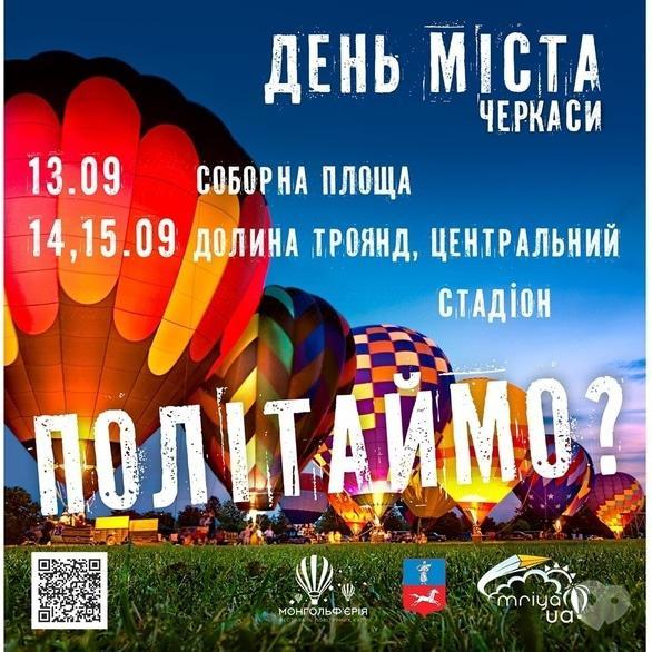 Спорт, відпочинок - 'Mriya-Fest': політ на аеростаті