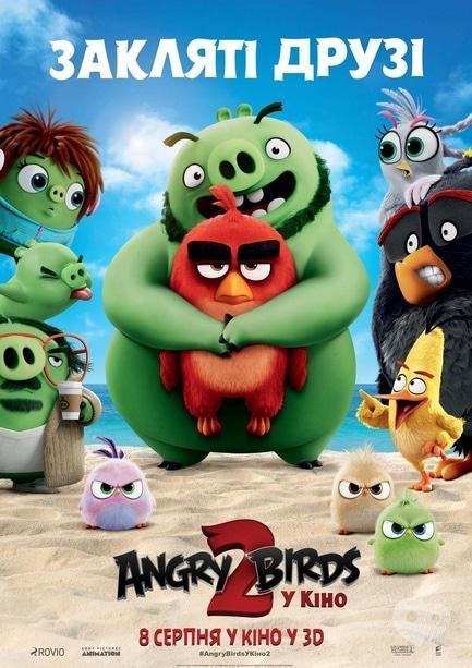 Фильм - Angry Birds в кино 2