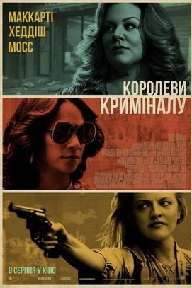 Фільм - Королеви криміналу
