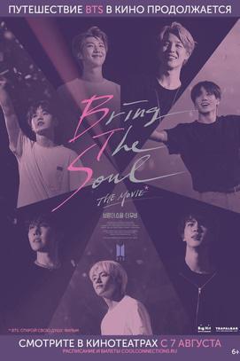 Фільм - BTS: Bring the Soul. The Movie