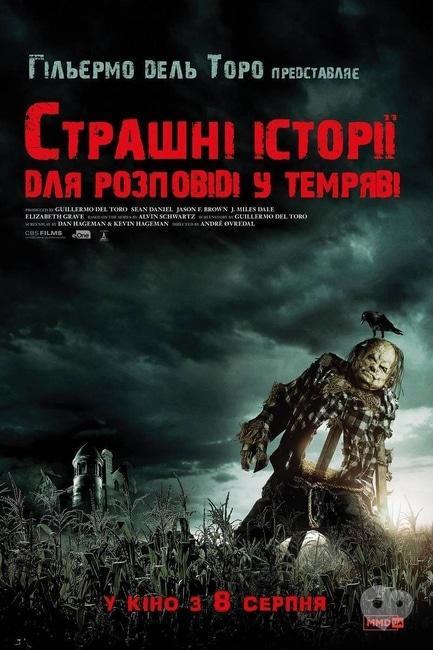 Фільм - Страшні історії для розповіді в темряві