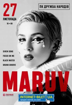 Концерт - Maruv