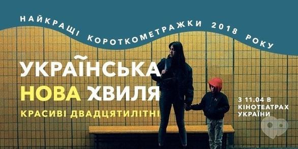 Фільм - Показ збірки 'Українська НОВА ХВИЛЯ: Красиві двадцятилітні'