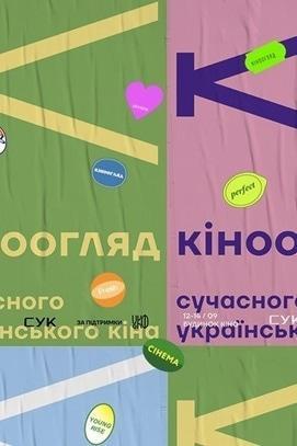 """Фільм - Показ фільмів від """"Сучасне українське кіно"""" і TABOR production"""