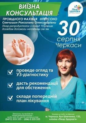 Виїзна консультація репродуктолога