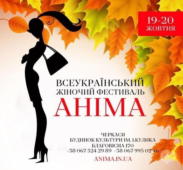 Навчання - Всеукраїнський жіночий фестиваль 'Аніма'