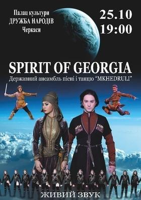"""Концерт - Державний Ансамбль пісні і танцю """"Дух Грузії"""""""