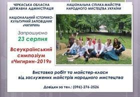 """Всеукраинский симпозиум """"Чигирин– 2019"""""""