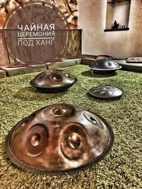 Чайная Церемония под звуки Ханга