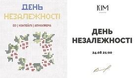 """Вечеринка """"День Независимости"""" в """"KIM kitchen & bar"""""""