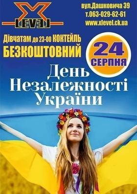 """Вечеринка """"День Независимости"""" в """"Xlevel club"""""""