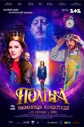Фільм - Поліна і таємниця кіностудії