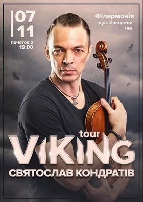 Концерт - Святослав Кондратив #турВиКинг