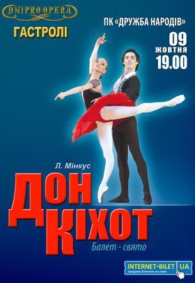 """Театр - Балет """"Дон Кіхот"""""""