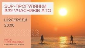 Афіша 'SUP-прогулянки для учасників АТО/ООС'