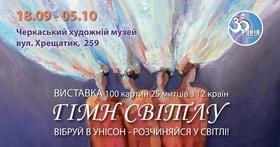 """Выставка картин """"Гимн свету"""""""
