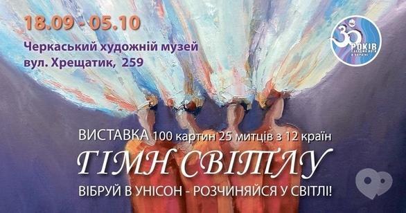 Выставка - Выставка картин 'Гимн свету'