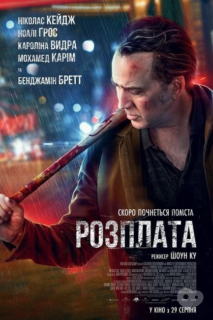 Фільм - Розплата