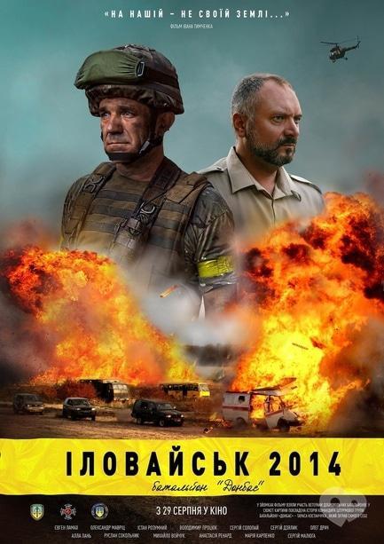 Фільм - Іловайськ 2014. Батальйон 'Донбас'