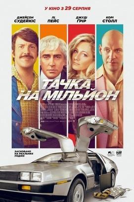 Фільм - Тачка на мільйон