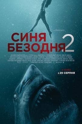 Фільм - Синя безодня 2