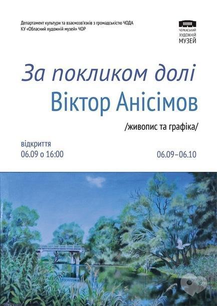 Выставка - Выставка Виктора Анисимова 'По зову судьбы'