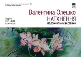 """Афіша 'Персональна виставка Валентини Олешко """"Натхнення""""'"""