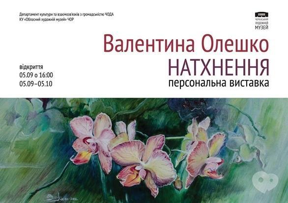 Выставка - Персональная выставка Валентины Олешко 'Вдохновение'
